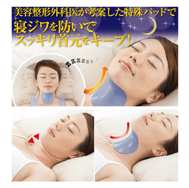 Japanese Sleeping Anti Wrinkle Pad