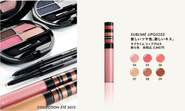 Sonia Rykiel Summer 2013 Makeup Collection (1)
