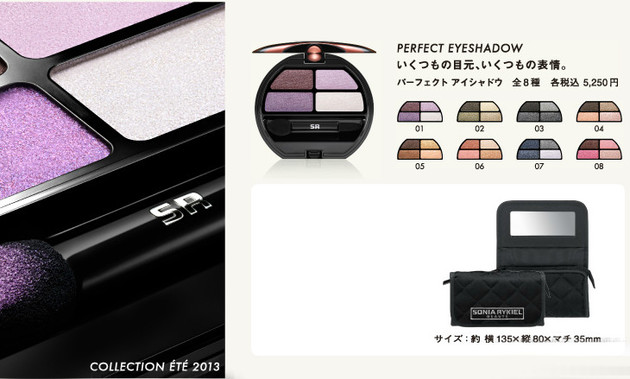 Sonia Rykiel Summer 2013 Makeup Collection (2)