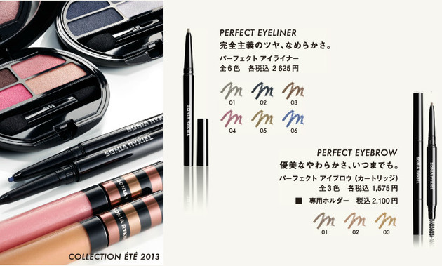 Sonia Rykiel Summer 2013 Makeup Collection (3)
