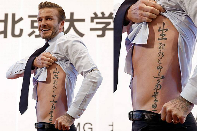 David Beckham Chinese Wisdom Tattoo